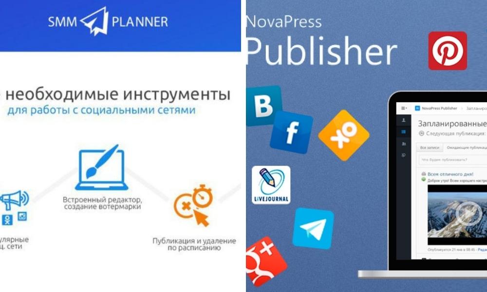 соцсети, продвижение, постинг, СММ, посты, Novapress, SMM Planner