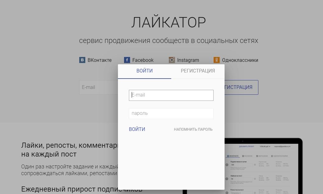 VK, накрутка лайков ВК, подписчики, лайки, репосты, комментарии