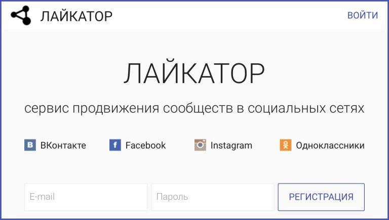 Накрутка подписчиков, лайки, комментарии, продажи в Инстаграм, продающий пост, ВК, Инстаграм