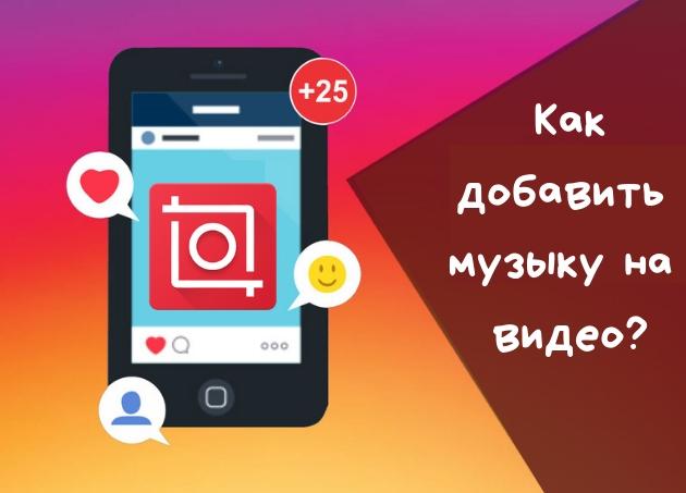 Инстаграм, монтаж, музыка на видео, контент, InShot, DManager, лайки, накрутка, репосты