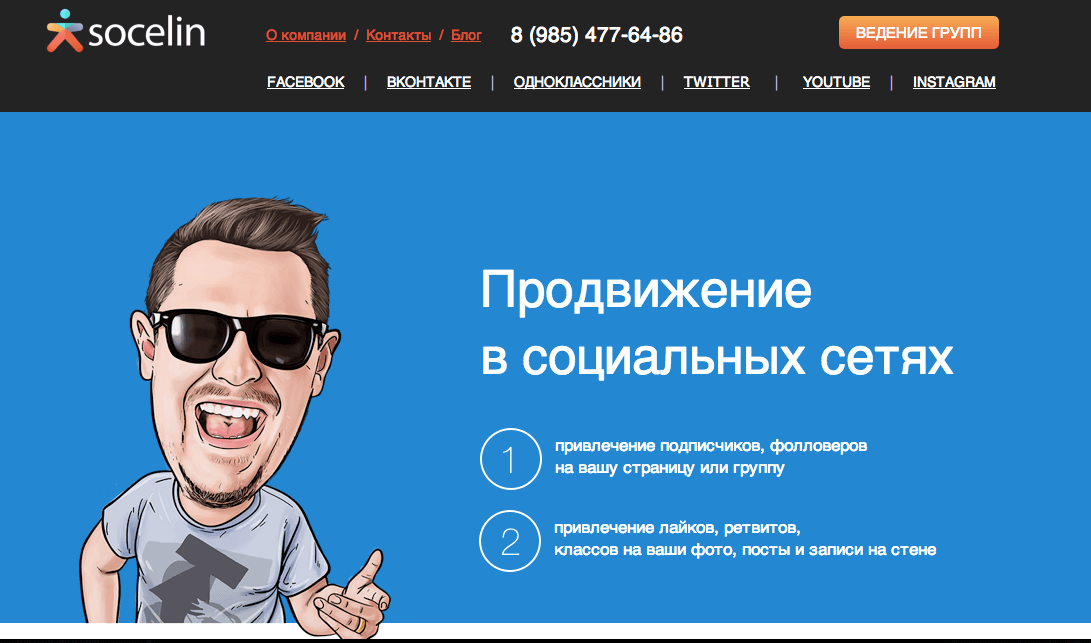 Сайты по продвижению соц сетей информация для сайта компании
